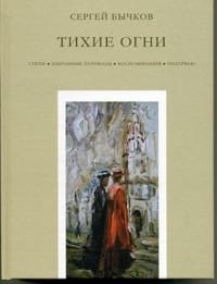 Бычков Сергей - Тихие огни