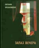 Хмельковская Светлана  - Запах вечера