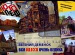 Деменок Евгений - Вся Одесса очень велика.