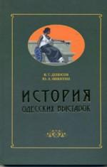 Денисов - ИСТОРИЯ ОДЕССКИХ ВЫСТАВОК