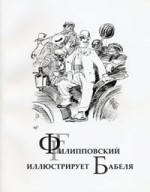 ~ ФИЛИППОВСКИЙ ИЛЛЮСТРИРУЕТ БАБЕЛЯ