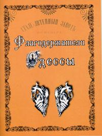 Письмак Юрий - Флагодержатели Одессы