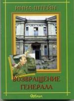Штейн Инна - ВОЗВРАЩЕНИЕ ГЕНЕРАЛА