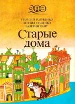 Голубенко Георгий - СТАРЫЕ ДОМА
