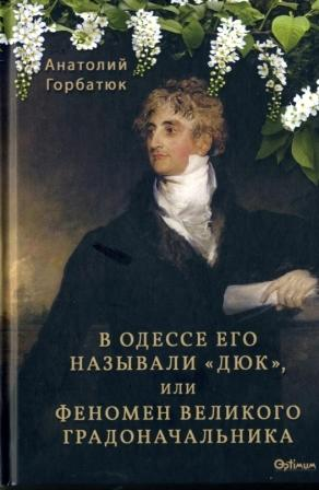 Горбатюк Анатолий