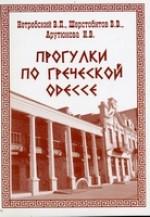 Нетребский - Прогулки по греческой Одессе