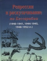 Матвеева С.Г. - Репрессии и раскулачивание по Бессарабии