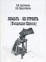 Арутюнова И.В. - Ломать - не строить (Уходящая одесса)