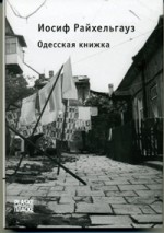 Райхельгауз - Одесская книжка