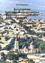 Мещеряков Владимир Николаевич