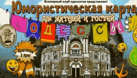 Юмористическая карта Одессы