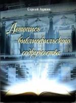 Лущик Сергей - ЛЕТОПИСЬ БИБЛИОФИЛЬСКОГО СОДРУЖЕСТВА