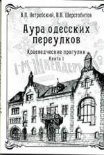 Нетребский Валерий - АУРА ОДЕССКИЙ ПЕРЕУЛКОВ