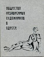 Барковская - ОБЩЕСТВО НЕЗАВИСИМЫХ ХУДОЖНИКОВ В ОДЕССЕ