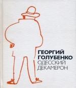 Голубенко Георгий