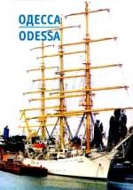 ~ Одесса-3