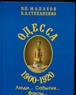 Степаненко Б.А. - Одесса, 1900 – 1920/ Люди…События…Факты…