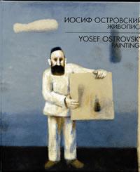 Островский Иосиф - Альбом