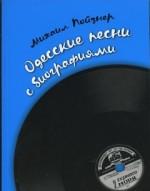 Пойзнер Михаил - Одесские песни с биографиями