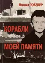 Пойзнер Михаил - КОРАБЛИ МОЕЙ ПАМЯТИ...