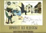 Привет из Одессы