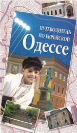 ~ ПУТЕВОДИТЕЛЬ ПО ЕВРЕЙСКОЙ ОДЕССЕ  на русском языке