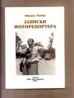 Рыбак Михаил - ЗАПИСКИ ФОТОРЕПОРТЕРА