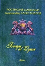 Александров Ростислав