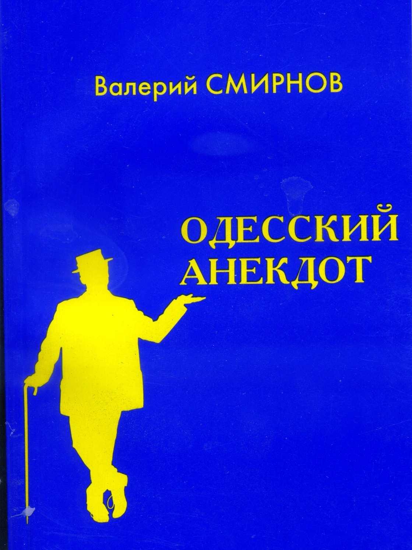 Смирнов Валерий