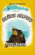 Стеблиненко - Байки старого боцмана.