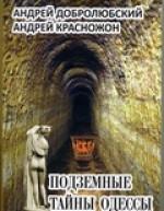 Добролюбский Андрей - Подземные тайны Одессы