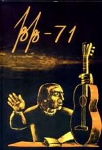 Цыбульский - ВЛАДИМИРУ ВЫСОЦКОМУ-71