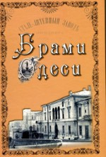 Луговой Олег - БРАМИ ОДЕСИ