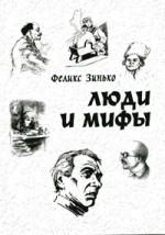Зинько Феликс - ЛЮДИ И МИФЫ