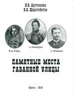 Арутюнова Памятные места Гаванной улицы (Уходящая Одесса)