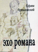 Ярошевский - Эхо романа