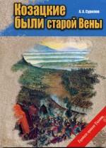 Сурилов «Козацкие были Старой Вены»