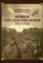 Стремядин ВЕЛИКАЯ ОДЕССКАЯ РЕВОЛЮЦИЯ 1913-1923