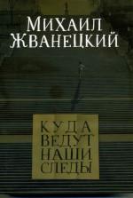 Жванецкий - Куда ведут наши следы