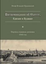 Крашевский Воспоминания об Одессе, Едисане, Буджаке