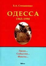 Степаненко Б.А. - Одесса, Одесса 1965 - 1990/ Люди…События…Факты…
