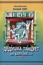 Хаит Валерий - Дедушка танцует на балконе...