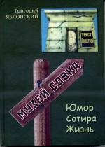 Яблонский - Музей Совка
