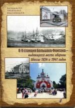 Арутюнова - 8-9 станция Большого Фонтана выдающееся место обороны Одессы 1854 и 1941 годов