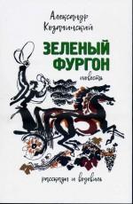 Козачинский - Зеленый фургон: повесть. Рассказы и водевиль.
