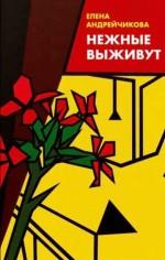 Андрейчикова - Нежные выживут