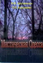 Арутюнова - Мистическая Одесса