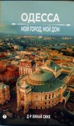 Синх - Одесса - мой город, мой дом