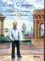 Губарь - Мифы и легенды старой Одессы