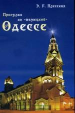 Плесская - Прогулки по «немецкой» Одессе